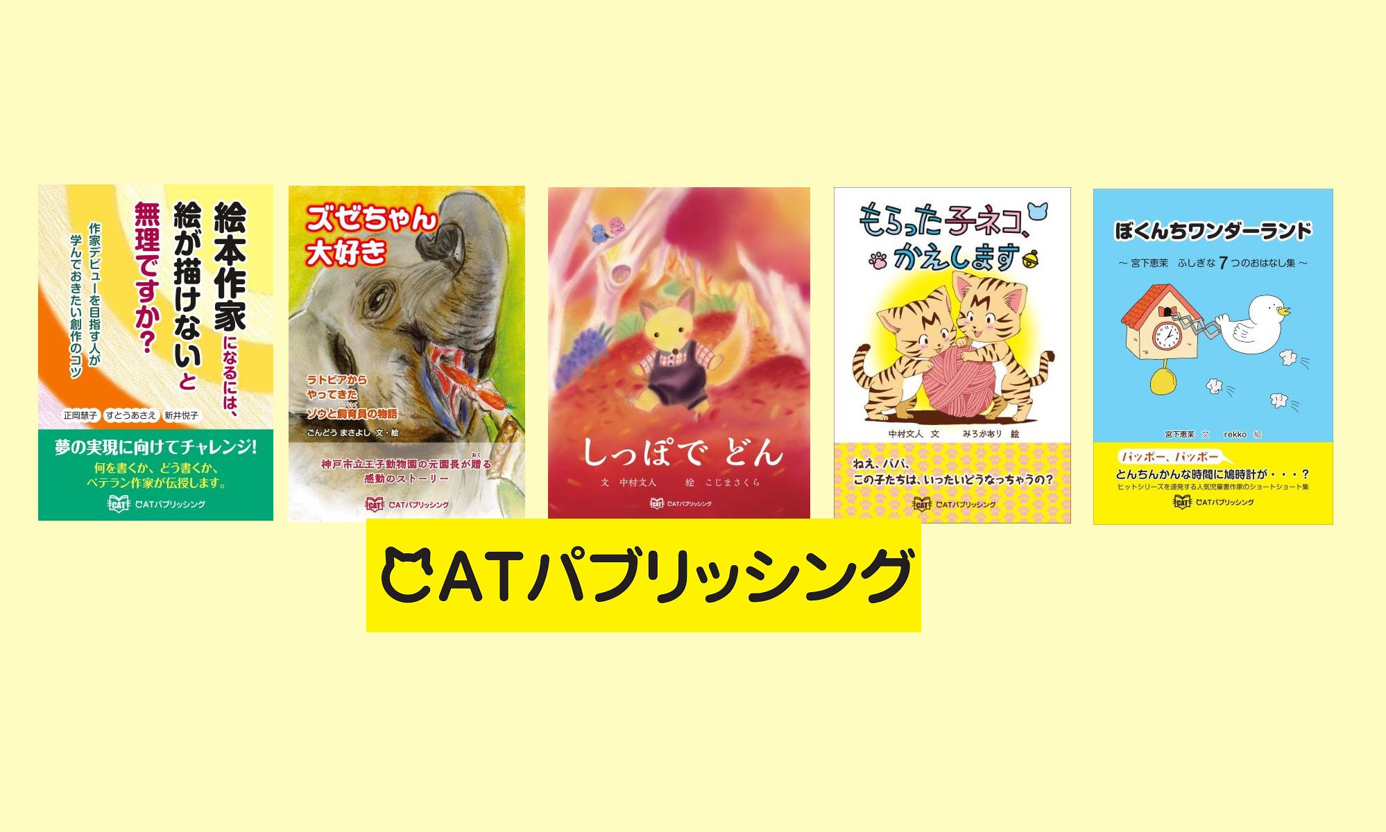 CATパブリッシング